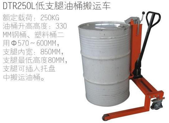dtr25 油桶搬运车